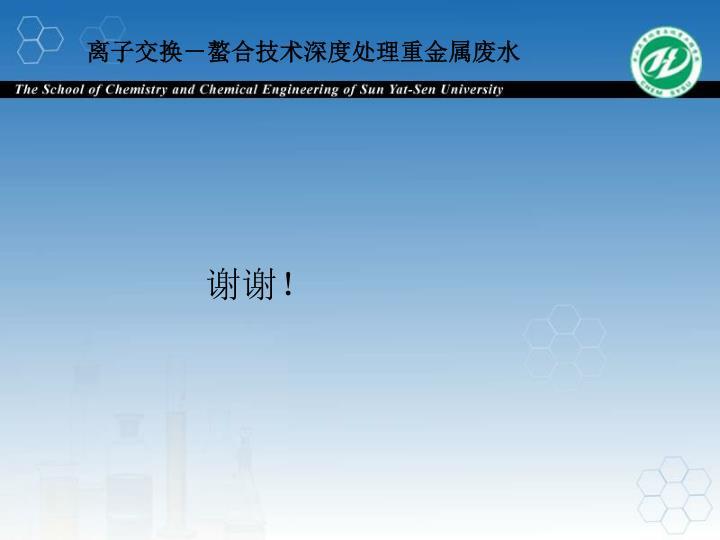 离子交换-螯合技术深度处理重金属废水