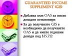 guaranteed income supplement gis