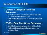 introduction of rtgs