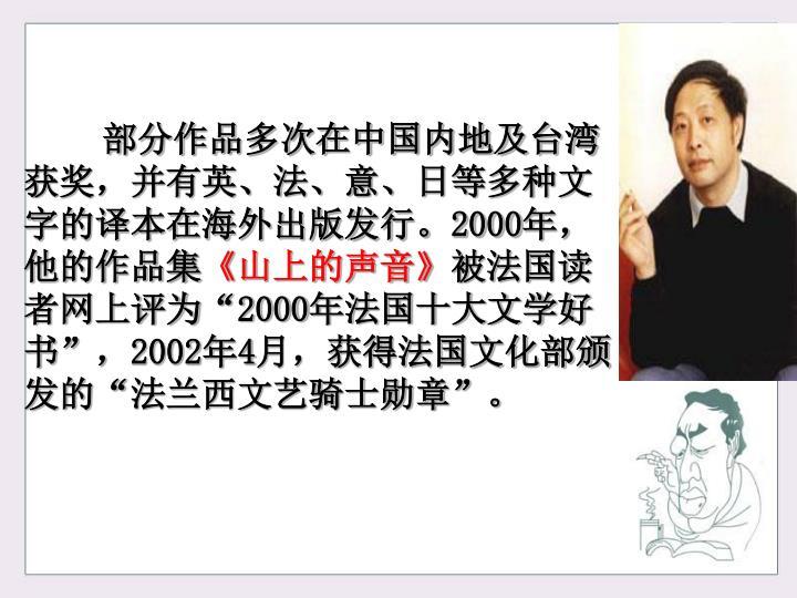 部分作品多次在中国内地及台湾获奖,并有英、法、意、日等多种文字的译本在海外出版发行。