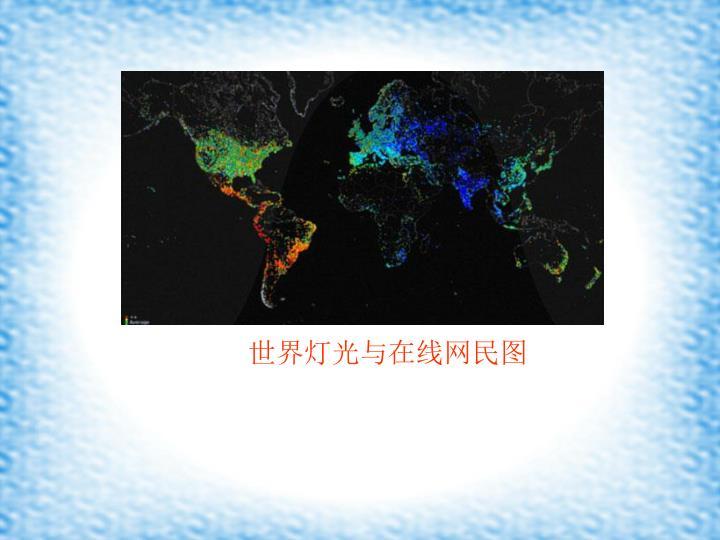 世界灯光与在线网民图