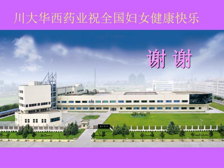 川大华西药业祝全国妇女健康快乐