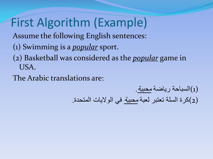 First Algorithm (Example)
