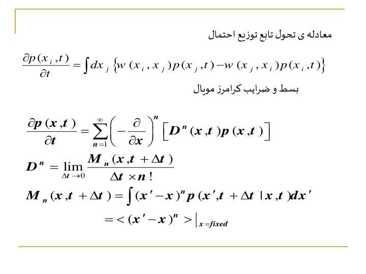 معادله ی تحول تابع توزیع احتمال