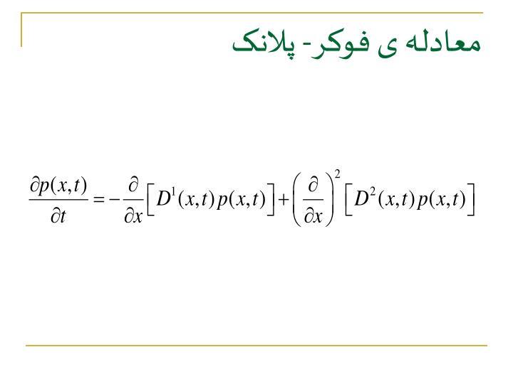 معادله ی فوکر- پلانک