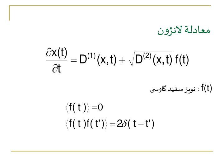 معادلة لانژون