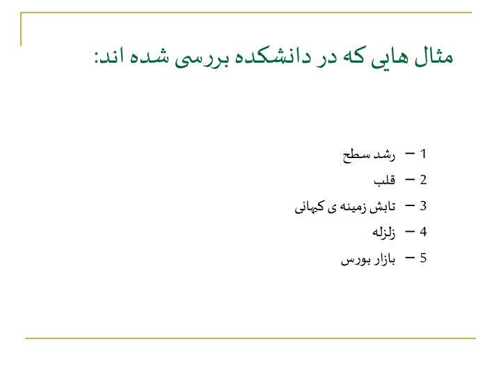مثال هایی که در دانشکده بررسی شده اند: