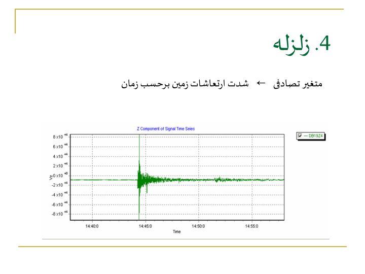 4. زلزله