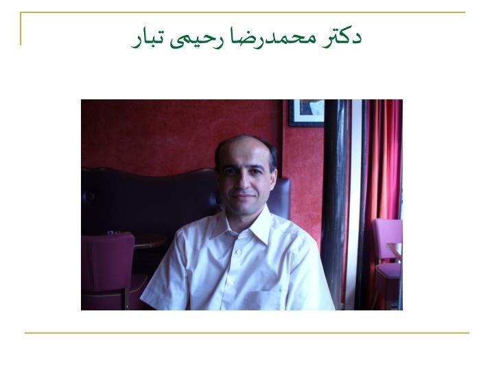دکتر محمدرضا رحیمی تبار