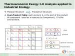 thermoeconomic exergy i o analysis applied to industrial ecology