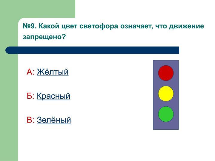 №9. Какой цвет светофора означает, что движение запрещено?