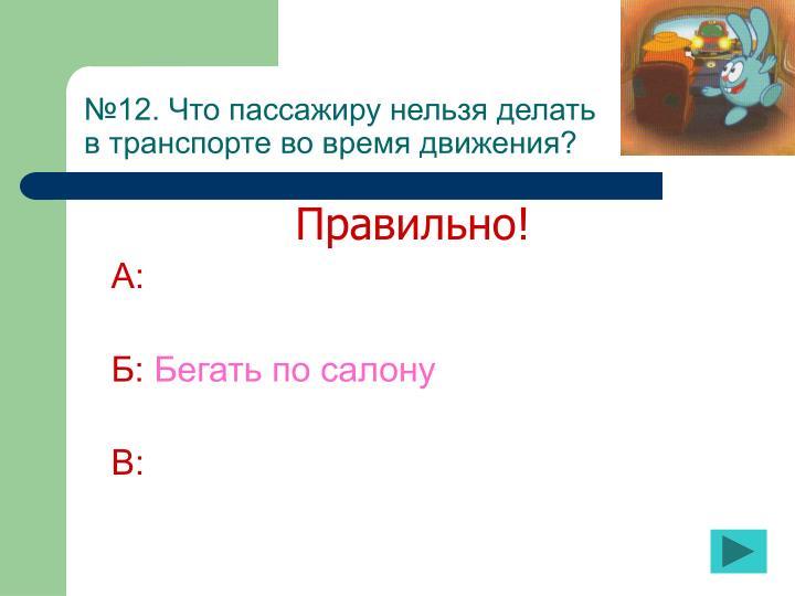 №12. Что пассажиру нельзя делать