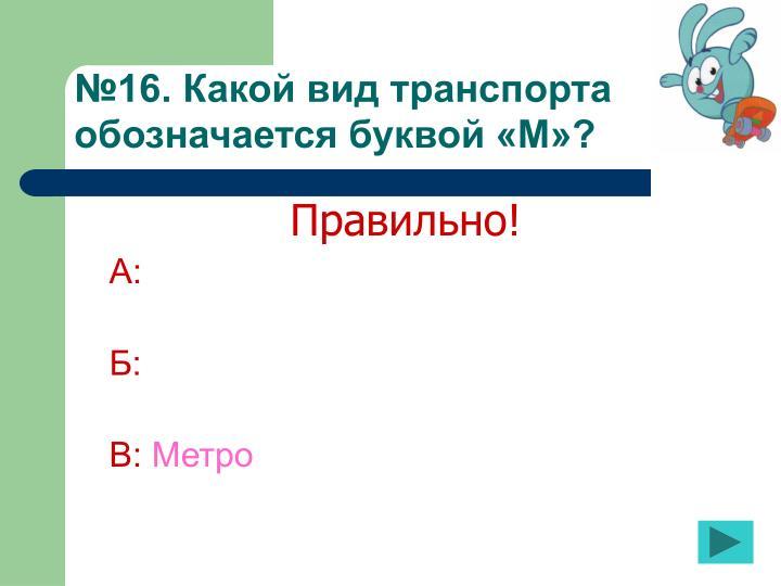 №16. Какой вид транспорта обозначается буквой «М»?