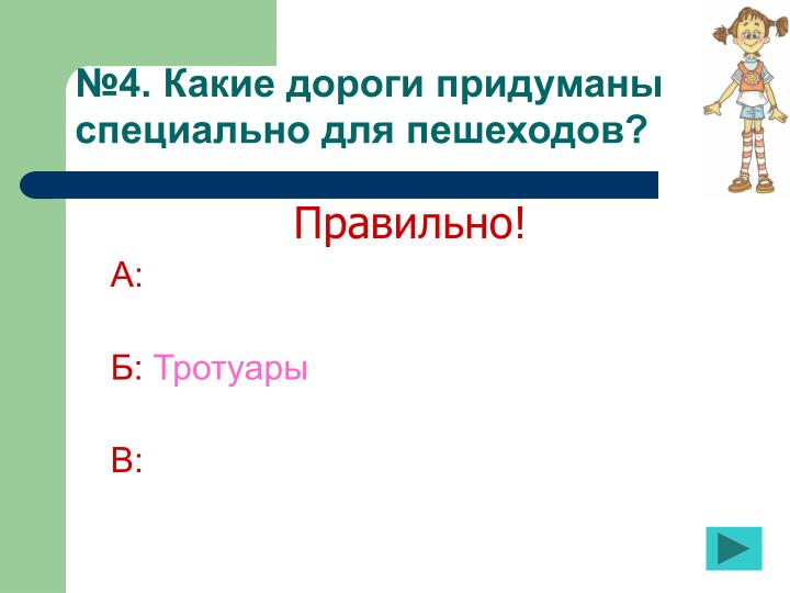 №4. Какие дороги придуманы специально для пешеходов?