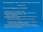 the applicable law in cross border consumer contracts