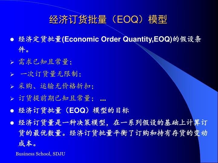 经济订货批量(