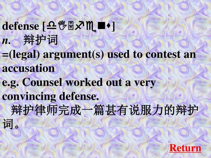defense [