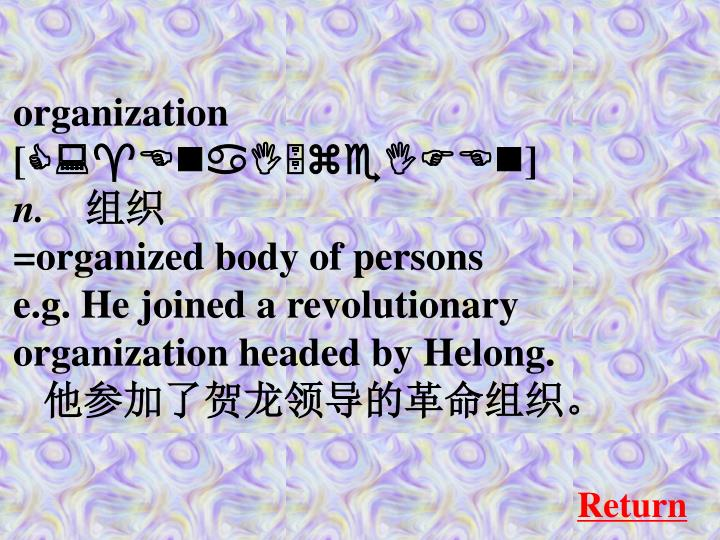 organization [
