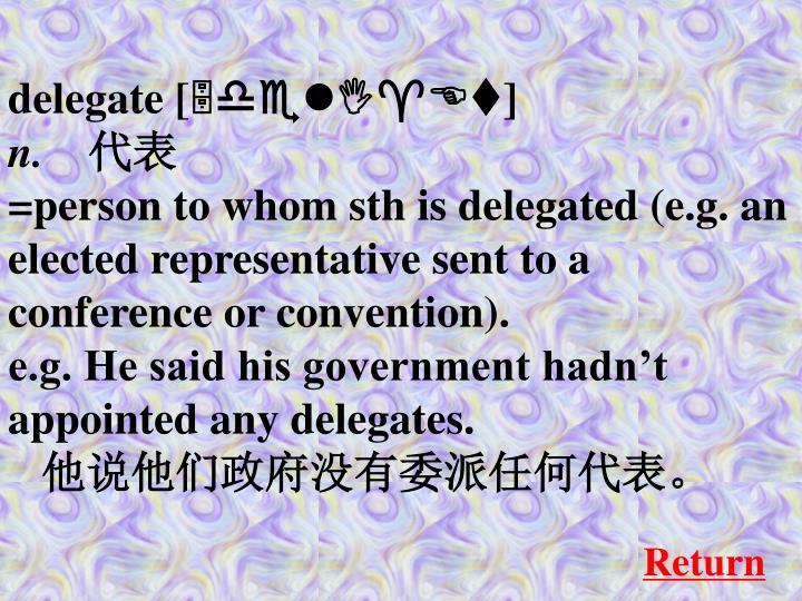 delegate [
