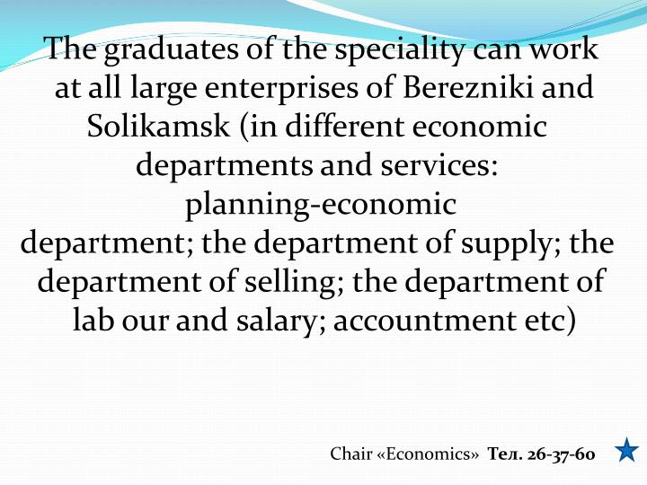 The graduates of the speciality can work