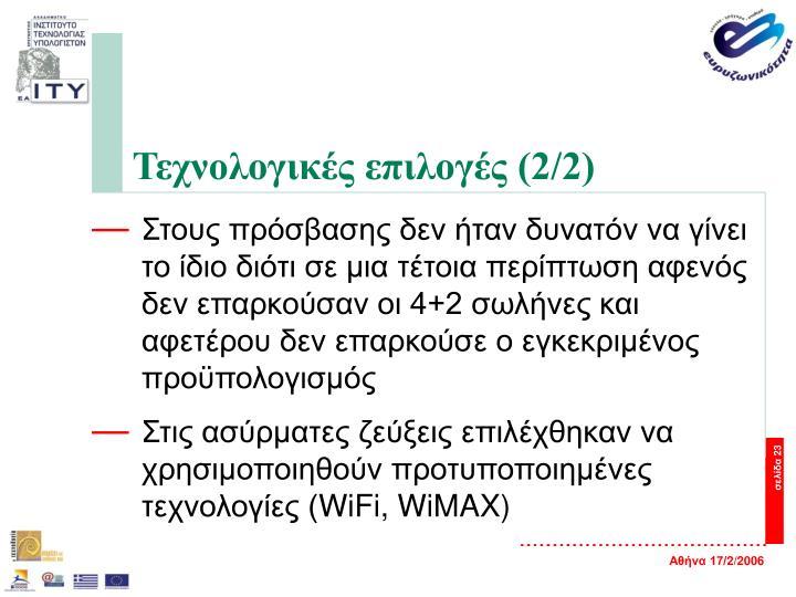Τεχνολογικές επιλογές (2/2)