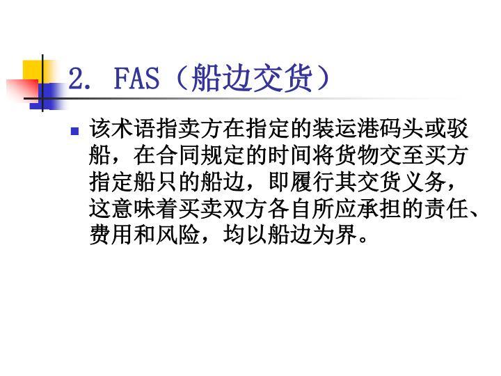 2. FAS