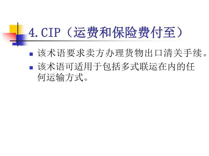 4.CIP