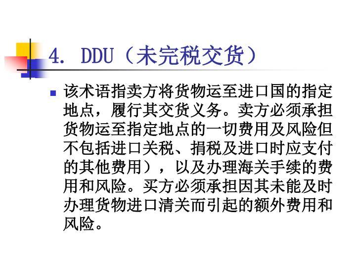 4. DDU