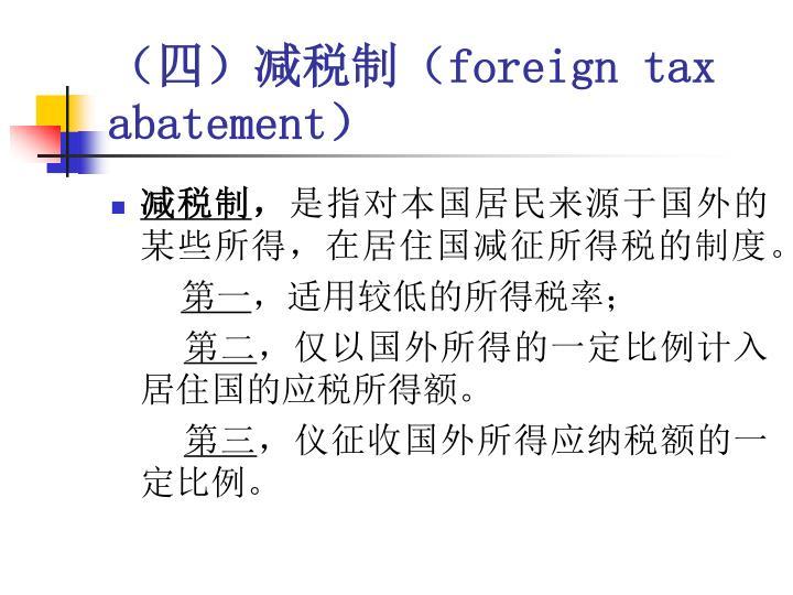 (四)减税制(
