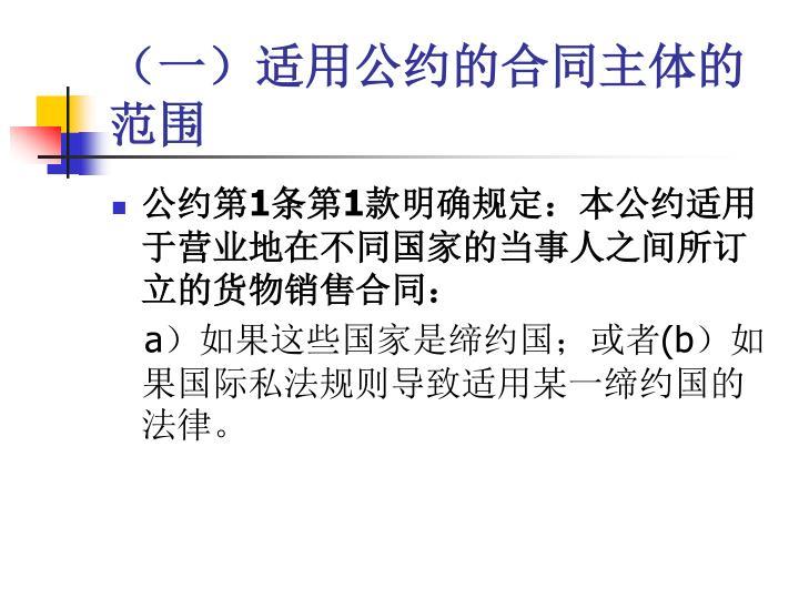 (一)适用公约的合同主体的范围