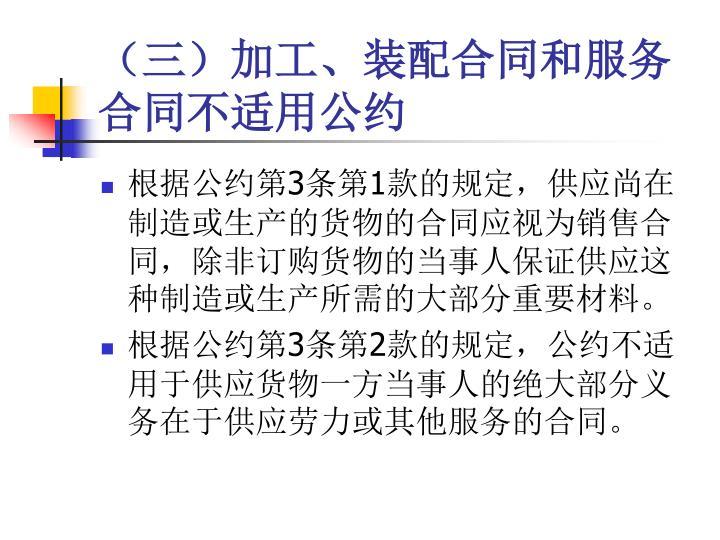 (三)加工、装配合同和服务合同不适用公约
