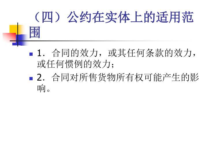 (四)公约在实体上的适用范围