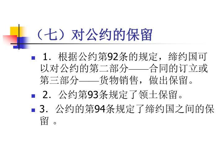(七)对公约的保留