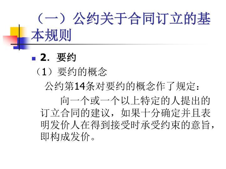 (一)公约关于合同订立的基本规则
