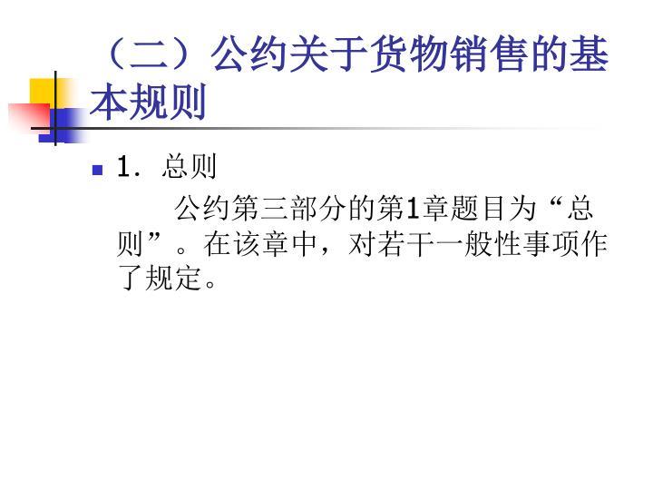 (二)公约关于货物销售的基本规则