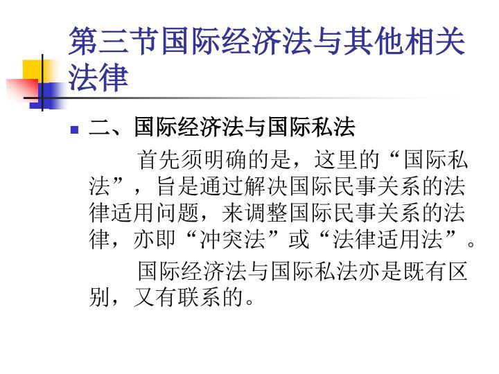 第三节国际经济法与其他相关法律