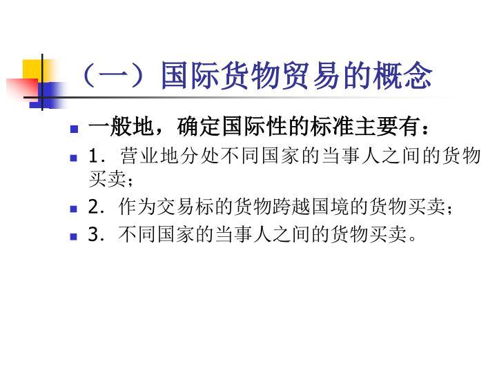 (一)国际货物贸易的概念
