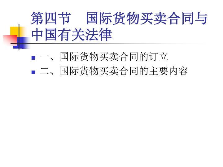 第四节  国际货物买卖合同与中国有关法律