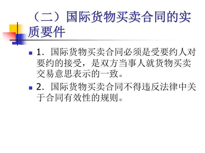 (二)国际货物买卖合同的实质要件