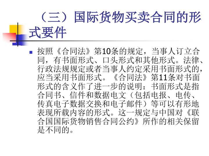 (三)国际货物买卖合同的形式要件