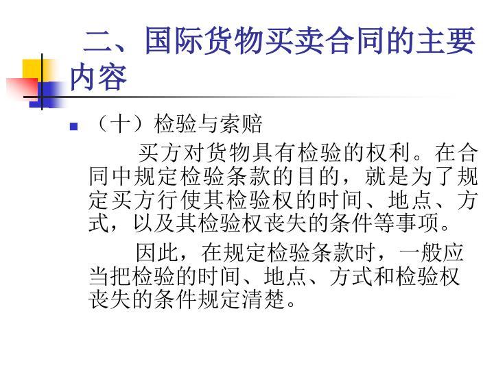 二、国际货物买卖合同的主要内容