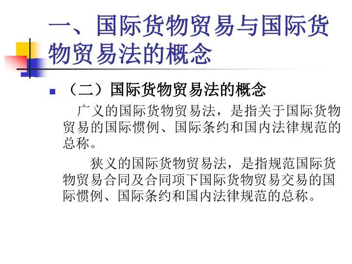 一、国际货物贸易与国际货物贸易法的概念