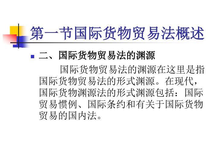 第一节国际货物贸易法概述