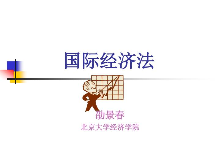 国际经济法