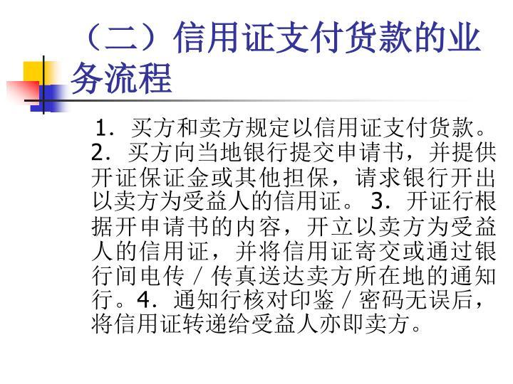 (二)信用证支付货款的业务流程