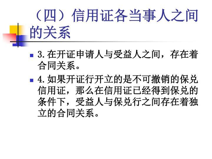 (四)信用证各当事人之间的关系