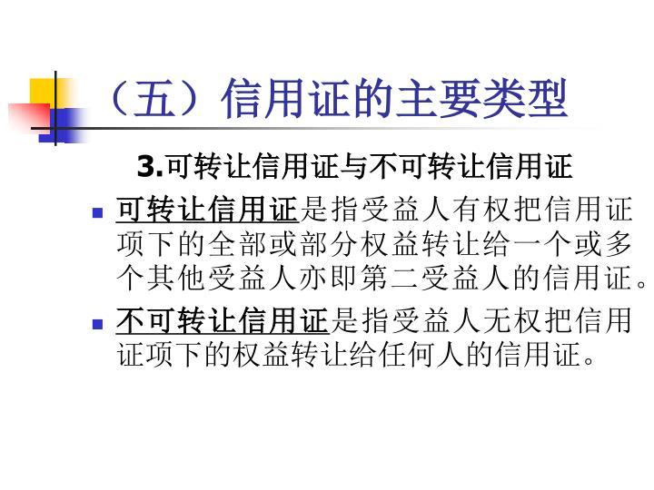 (五)信用证的主要类型