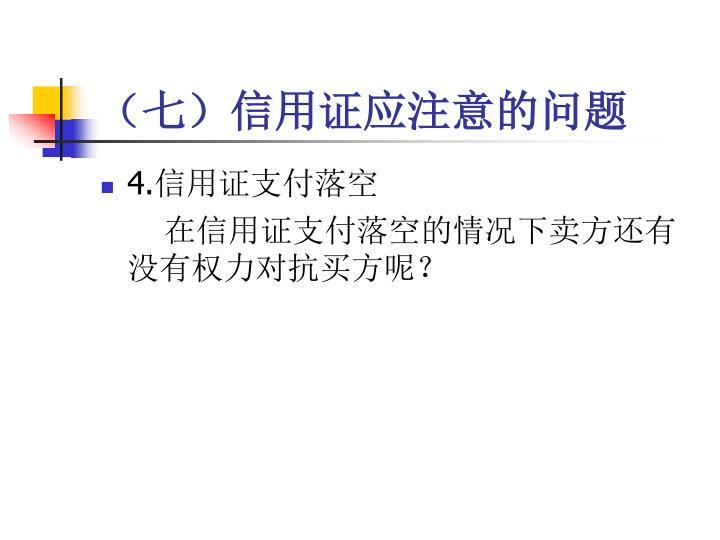 (七)信用证