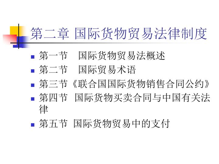 第二章国际货物贸易法律制度