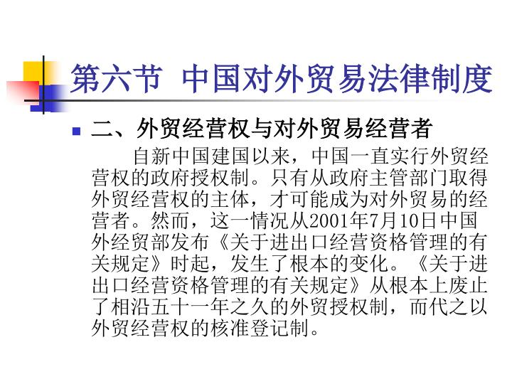 第六节 中国对外贸易法律制度